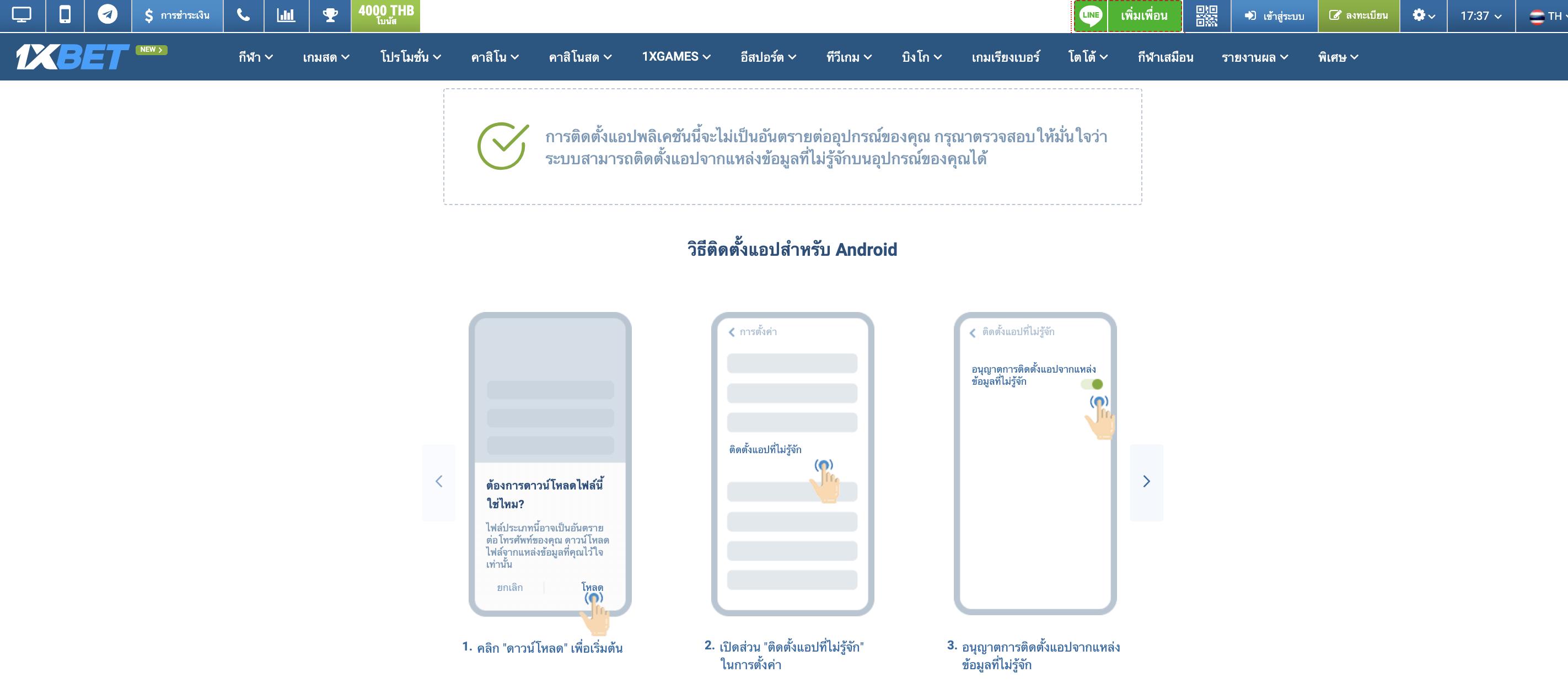 1xbet Android - แอพมือถือสำหรับแอนดรอยด์